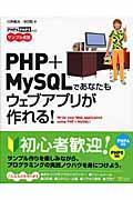 PHP+MySQLであなたもウェブアプリが作れる! / サンプル実習