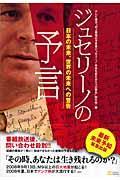 ジュセリーノの予言 / 日本の未来、世界の未来への警告