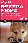 イヌを長生きさせる50の秘訣 / 危ないドッグフードの見分け方とは?