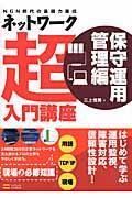 ネットワーク超入門講座 保守運用管理編 / NGN時代の基礎力養成