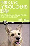うまくいくイヌのしつけの科学 / 学習心理学、脳科学、行動学から考える正しいイヌとのふれあい方