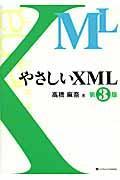 やさしいXML 第3版