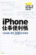 iPhone仕事便利帳 / 1台を使い倒す300の活用法