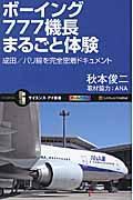 ボーイング777機長まるごと体験 / 成田/パリ線を完全密着ドキュメント
