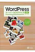 WordPressスーパーカスタマイズ3.0対応 / ポテンシャルを100%引き出すテクニック