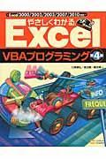 やさしくわかるExcel VBAプログラミング 第4版 / Excel2000/2002/2003/2007/2010対応