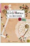 花と雑貨の素材集 / Girly & Antique