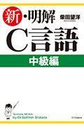 新・明解C言語 中級編