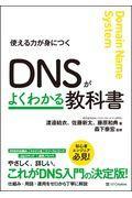 DNSがよくわかる教科書 / 使える力が身につく