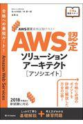 AWS認定ソリューションアーキテクト[アソシエイト] / AWS認定資格試験テキスト