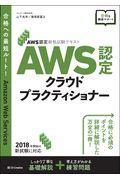 AWS認定クラウドプラクティショナー / AWS認定資格試験テキスト