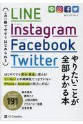 LINE,Instagram,Facebook,Twitterやりたいことが全部わかる本 / この一冊で今すぐはじめられる
