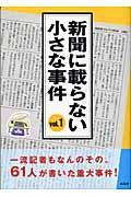 新聞に載らない小さな事件 vol.1
