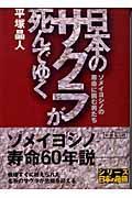日本のサクラが死んでゆく