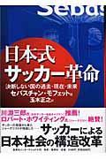 日本式サッカー革命 / 決断しない国の過去・現在・未来