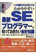 図解入門わかりやすい最新SEとプログラマーが知っておきたい会計知識 / 財務、簿記、管理会計の仕組みと基本スキル スキルアップ教本