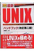 図解標準最新UNIXハンドブック 改訂第2版