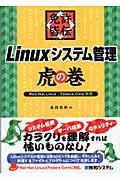 免許皆伝Linuxシステム管理虎の巻 / Red Hat Linux/Fedora Core対応