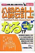 公認会計士になる!? / Licence最短、最速、合格の手引き。