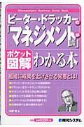 ピーター・ドラッカーの「マネジメント論」がわかる本 / ポケット図解