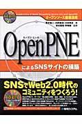 OpenPNEによるSNSサイトの構築 / オープンソース徹底活用