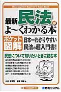 最新民法がよ~くわかる本 / 日本一わかりやすい民法の超入門書! ポケット図解