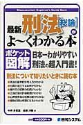 最新刑法「総論」がよ~くわかる本 / 日本一わかりやすい刑法の超入門書! ポケット図解