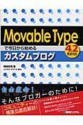 Movable Typeで今日から始めるカスタムブログ / 4.2完全対応