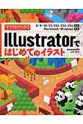 Illustratorではじめてのイラスト / 8/9/10/CS/CS2/CS3/CS4対応 Macintosh/Windows対応 イラストブック