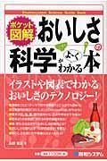 おいしさの科学がよ~くわかる本 / ポケット図解
