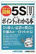 5Sのポイントがよ~くわかる本 / ポケット図解