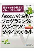 Accessマクロ&VBAのプログラミングのツボとコツがゼッタイにわかる本 / 最初からそう教えてくれればいいのに! Access2010/2007対応