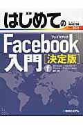 はじめてのFacebook入門 / 決定版