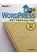 逆引きWORDPRESS今すぐできるカスタムブログ / WordPress 3.X対応