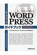 WordPressガイドブック / 〈オープンソース〉ブログ&ウェブサイト構築ソフト Ver.3.X対応