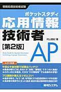 応用情報技術者 第2版 / ポケットスタディ 情報処理技術者試験