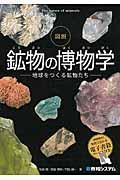 鉱物の博物学 / 地球をつくる鉱物たち