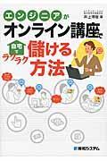 エンジニアがオンライン講座で自宅でラクラク儲ける方法