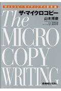 ザ・マイクロコピー / Webコピーライティングの新常識