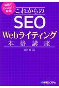 これからのSEO Webライティング本格講座 / 最新のGoogle対策!