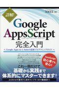 詳解Google Apps Script完全入門 / Google Apps & G Suiteの最新プログラミングガイド
