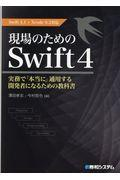 現場のためのSwift4 / Swift4.1+Xcode9.3対応 実務で「本当に」通用する開発者になるための教科書