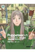Puppeteer入門 / スクレイピング+Web操作自動処理プログラミング