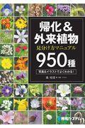 帰化&外来植物見分け方マニュアル950種 / 瞬時に同定できる