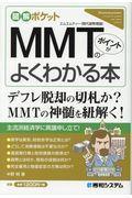 MMT(現代貨幣理論)のポイントがよくわかる本