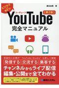 YouTube完全マニュアル 第2版