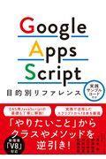 Google Apps Script目的別リファレンス / 実践サンプルコード付き