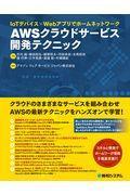 AWSクラウドサービス開発テクニック / IoTデバイス×Webアプリでホームネットワーク