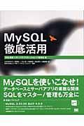 MySQL徹底活用 / SQL言語+サーバアプリケーション+管理者編