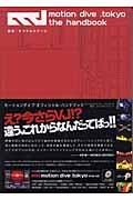 motion dive.tokyo the handbook